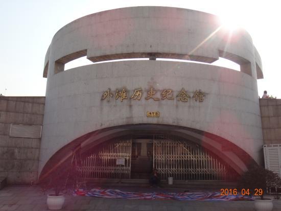 外滩历史记念馆