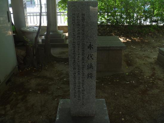 Eidaihama Monument