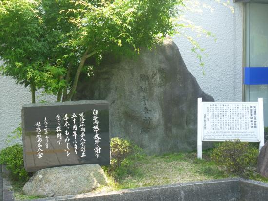 The Site of Gokitte Kaisho, Gokokusan Momen Kaisho