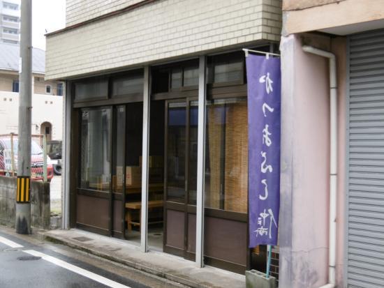 Nakanishi Shoten