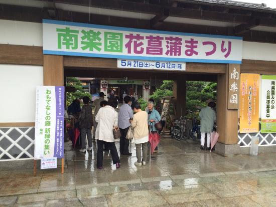 Nanrakuen Garden: photo0.jpg