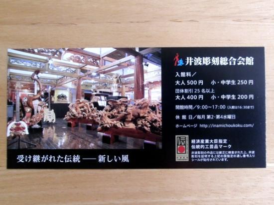 Inami : 井波彫刻総合会館 入場券