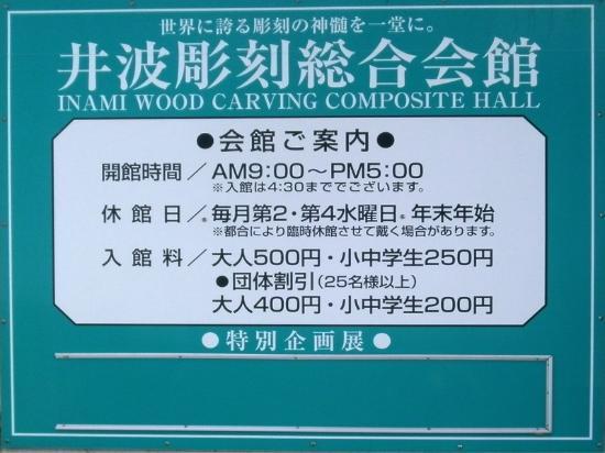 Inami : 井波彫刻総合会館 案内の看板