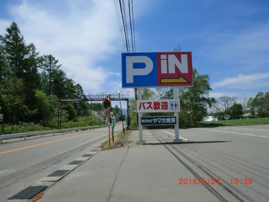 Bikkuriichi: 国道141号線にある看板