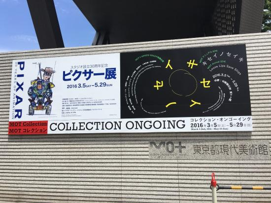 Museum of Contemporary Art Tokyo: photo3.jpg