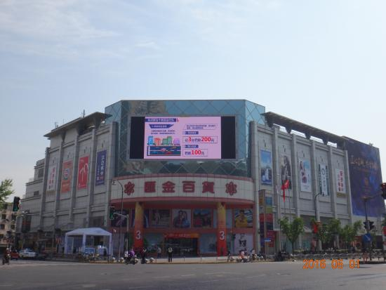 Huijin Shopping Center Center (HongQiao)