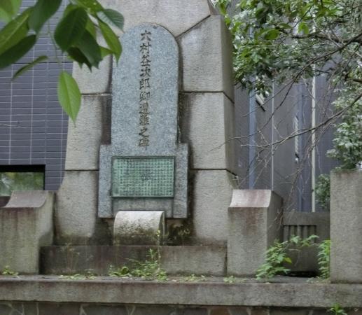 佐久間象山 大村益次郎遭難の碑