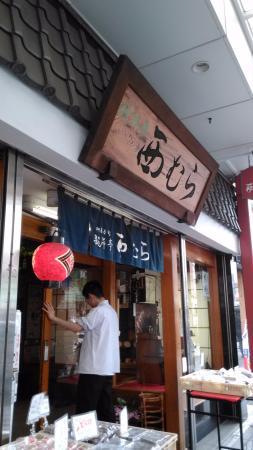 Ryushoteinishimura