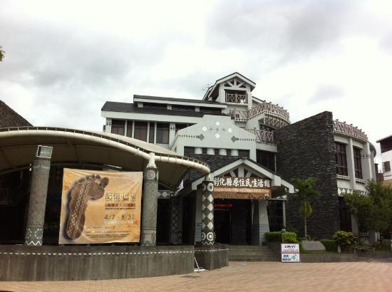 彰化县原住民生活馆