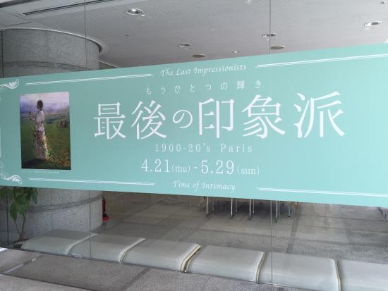 Akita Senshu Museum of Art: なかなか良かったです