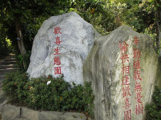 Huanxi Ecological Park
