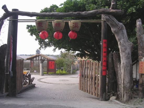 东螺溪休闲农场