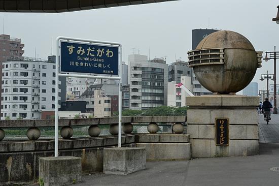 Gengo Otaka Monument