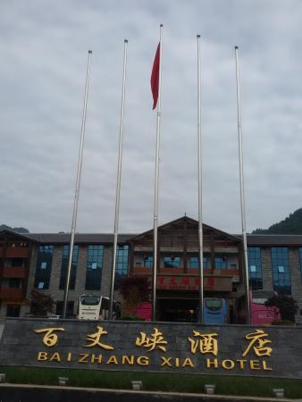 Photo of Bai Zhang Xia Hotel Zhangjiajie