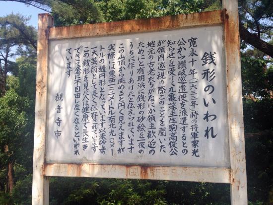 Kanonji, Japan: photo1.jpg