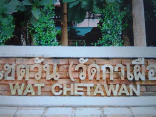 Wiang, Ταϊλάνδη: ด้านหน้า