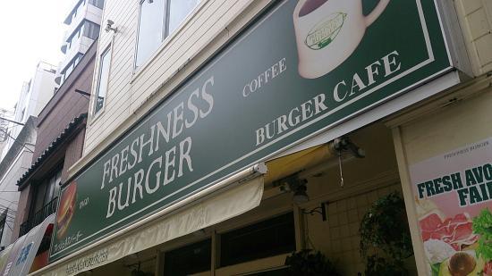 Freshness Burger Inage Kaigan Ekiame
