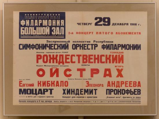 Grand Hall of St. Petersburg Academic Philharmonic Society: ロビー内にあるレニングラード・フィル時代のポスター