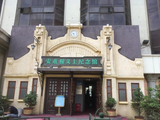 Ahn martyr Memorial Museum