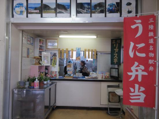 Kuji, Japón: 三陸鉄道、久慈駅にあります。