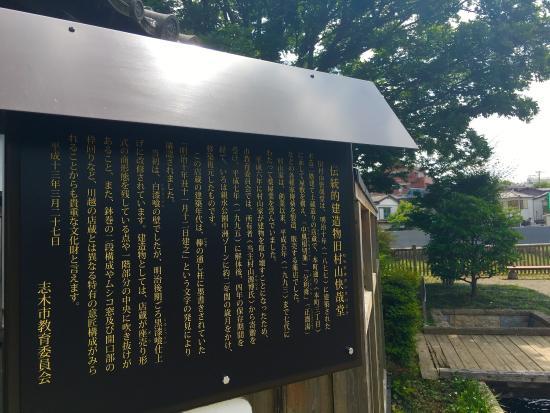 Shiki, Japão: Former Murayama Kaisaido