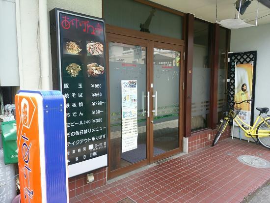 野洲市, 滋賀県, あけぽん亭