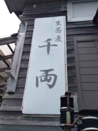 Senryo: photo0.jpg
