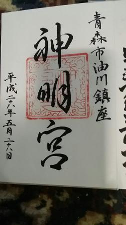 Aburakawa Shimmei-gu