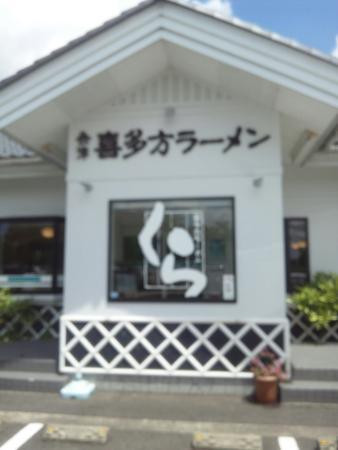 Aizu Kitakata Ramen Kura Fukui-Ken Ritsu Daigaku-Mae