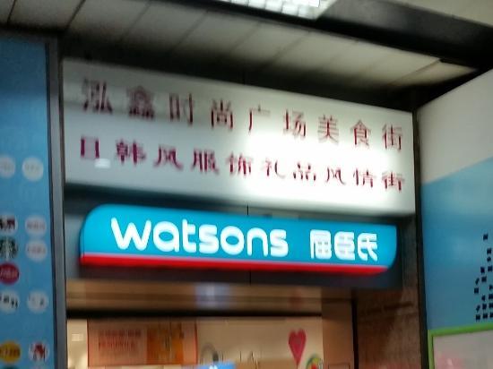 HongXin ShiShang GuangChang MeiShiJie
