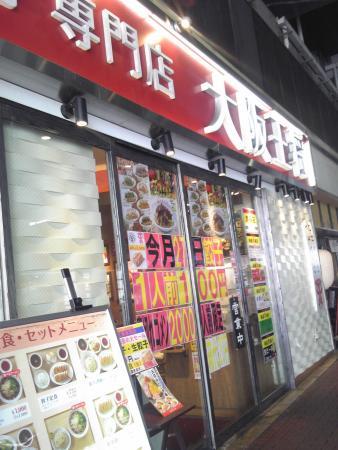 Osaka Osho Beans Akabane