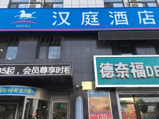 Hanting Express Shenyang Yuhong Square