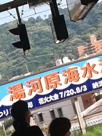 Yugawara Onsen: 湯河原駅から