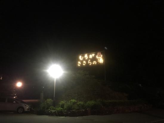 Muroga Onsen Sasara no Yu