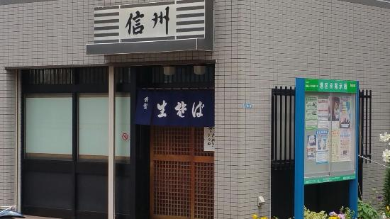 Kisoba Shinshu