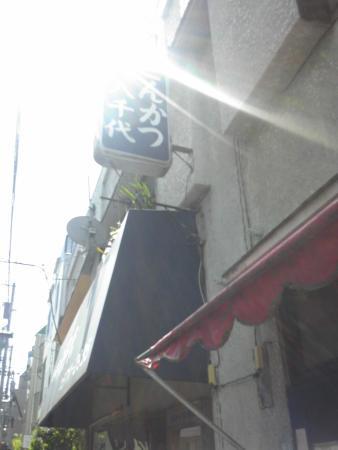 Tonkatsu Yachiyo