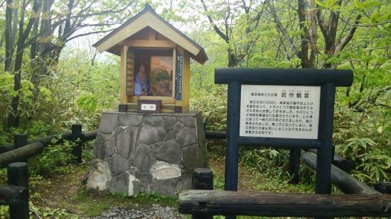 Natazukuri Kannon