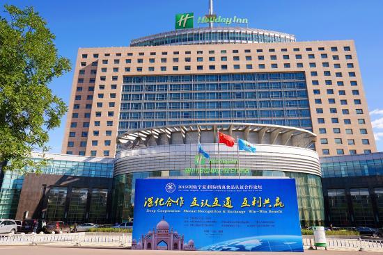 Holiday Inn Yinchuan International Trade Center