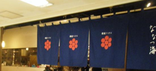 Nanatsumi, Ginza