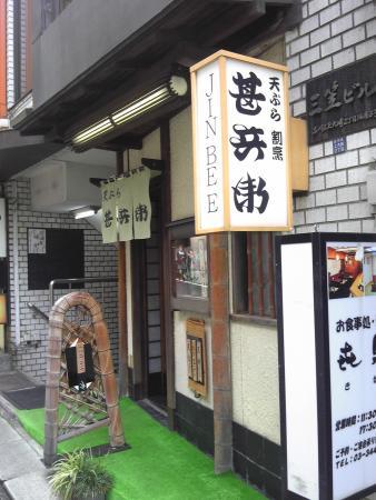 Tempura Jinbe