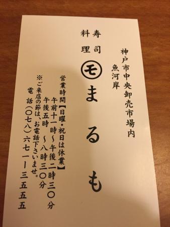 Sushi Ryori Marumo