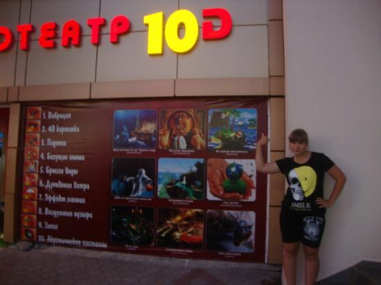 Lazarevskoye, Rusya: кинотеатр 10 Д - дочь была в восторге!