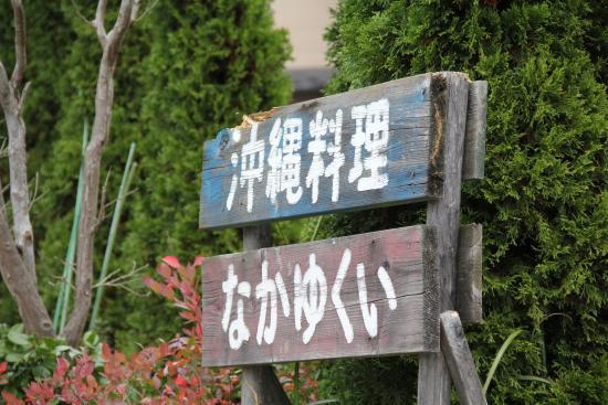 Okinawa Ryori Nakayukui