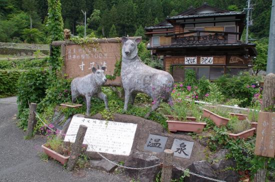 Sumatakyo Onsen