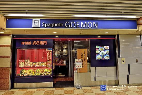 Yomenya Goemon Kyoto Porta