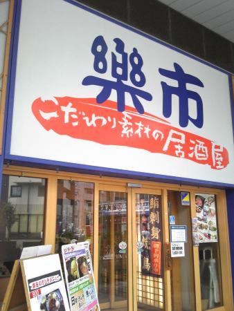 Rakuichi Akabane