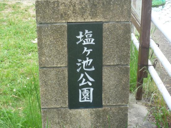 Shiogaike Park