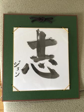 Hoyu Sakuma's Japanese Calligraphy Lessons in English