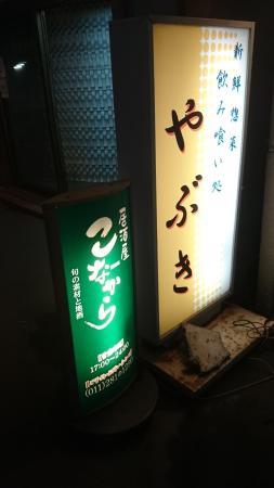 Tavern Yabuki