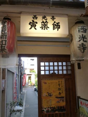 Torayakushi Saikoji Temple